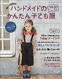 ハンドメイドのかんたん子ども服2016-2017秋冬 (レディブティックシリーズno.4292)
