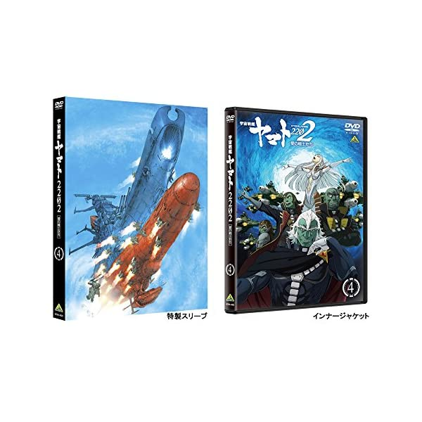 宇宙戦艦ヤマト2202 愛の戦士たち 4 [DVD]の紹介画像4