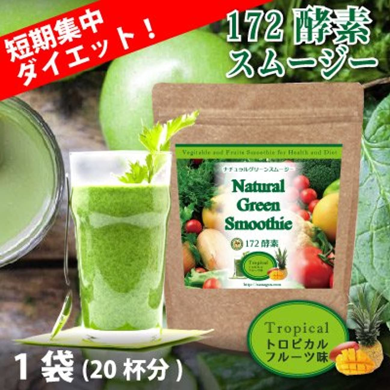 手綱古代さようなら【ダイエット】越中ななごん堂のナチュラルグリーンスムージー 置換え 172酵素 200g