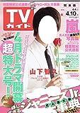 週刊TVガイド(関東版) 2015年4月10日号 [雑誌]