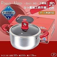 3層底のふっ素加工鍋。 パール金属 ロッソ・ネロ 3層底ふっ素加工両手鍋20cm HB-2023