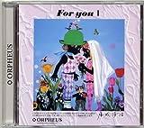 いやしのオルゴール仕掛けシリーズ〔For youⅠ〕CD
