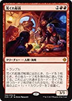 マジック:ザ・ギャザリング 荒くれ船員(神話レア) イクサラン(XLN)