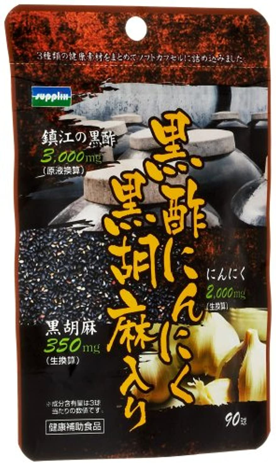 ふける歴史的睡眠黒酢にんにく 黒胡麻入り (300mg*90カプセル)