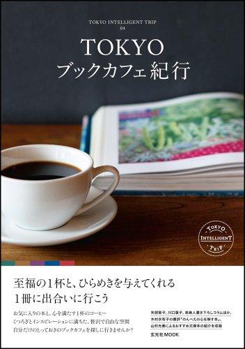 TOKYOブックカフェ紀行 (TOKYO INTELLIGENT TRIP 04)の詳細を見る