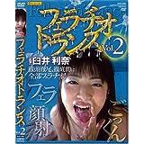 フェラチオトランス Vol.2 ROY-002