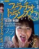 フェラチオトランス Vol.2 ROY-002 [DVD]