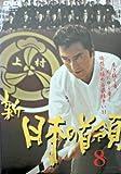 新・日本の首領 8 [DVD]