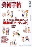 美術手帖 2007年 02月号 [雑誌]