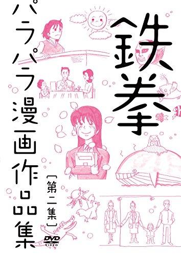 鉄拳パラパラ漫画作品集 第二集 [DVD]
