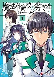 魔法科高校の劣等生 古都内乱編1 (電撃コミックスNEXT)