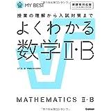 よくわかる数学2・B―授業の理解から入試対策まで (MY BEST)