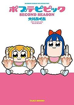 [大川ぶくぶ]のポプテピピック SECOND SEASON (バンブーコミックス WINセレクション)