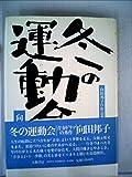 向田邦子TV作品集〈3〉冬の運動会 (1982年)