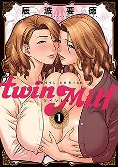 [辰波要徳]のtwin Milf デジタルモザイク版 : 1 (アクションコミックス)