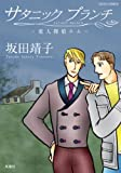 サタニックブランチ 変人探偵エム (ジュールコミックス)