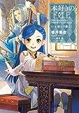本好きの下剋上~司書になるためには手段を選んでいられません~ 第三部「領主の養女I」