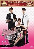 コンパクトセレクション お嬢さまをお願い! DVD-BOX 1 画像