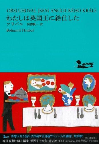 わたしは英国王に給仕した (池澤夏樹=個人編集 世界文学全集 第3集)の詳細を見る