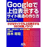 Googleで上位表示するサイト構造の作り方セミナー[DVD]