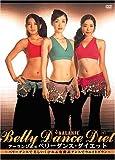アーランジュのベリーダンス・ダイエット~ベリーダンスで美しいくびれ&有酸素ダンスでウエイトダウン~ [DVD]