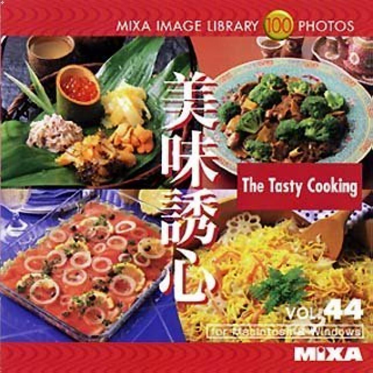 うるさいスラッシュ組立MIXA IMAGE LIBRARY Vol.44 美味誘心