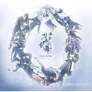 舞台『刀剣乱舞』悲伝 結いの目の不如帰 オリジナル・サウンドトラック