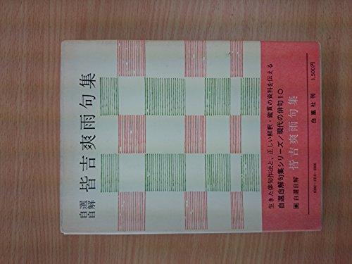 自選自解皆吉爽雨句集 (1979年) (現代の俳句〈10〉)