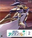 輪廻のラグランジェ 2[Blu-ray/ブルーレイ]