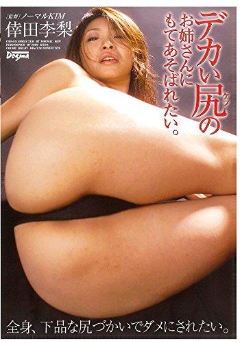 倖田李梨(AV女優)