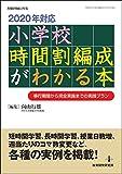 2020年対応 小学校時間割編成がわかる本 (教職研修総合特集)