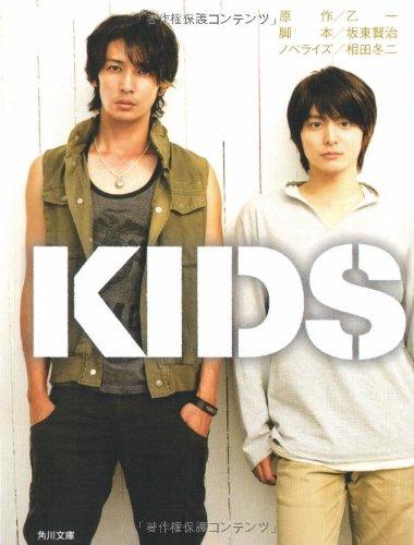KIDS (角川文庫)の詳細を見る