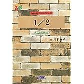 バンドスコアピースBP55 1 / 2 / 川本真琴 (Band piece series)