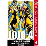 ジョジョの奇妙な冒険 第4部 カラー版 4 (ジャンプコミックスDIGITAL)