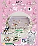 かわいい刺しゅう 39号 [分冊百科] (キット付)