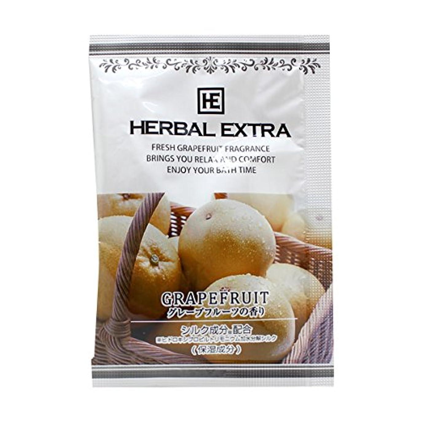ガイダンスローラー動員する入浴剤 ハーバルエクストラ「グレープフルーツの香り」30個