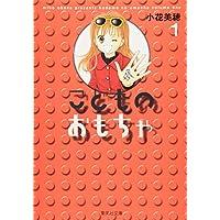 こどものおもちゃ 1 (集英社文庫―コミック版)