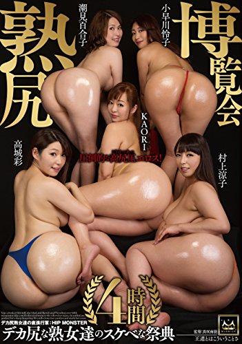 성숙한 엉덩이 박람회 십 엉덩이 한 여 인 들은 음란한 축 하 4 시간 MARRION 【 AVOPEN2017 】 [DVD]