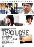 TWO LOVE 二つの愛の物語 キャッチボール 君と歩いた道 [レンタル落ち]