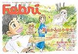 Febri Vol.52は「若おかみは小学生!」「SSSS.GRIDMAN」特集