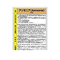 KT81574 特定化学物質標識 アンモニア