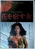 花を宿す女[DVD]