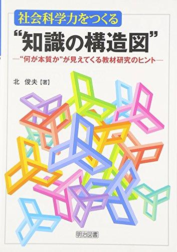 """社会科学力をつくる""""知識の構造図""""―""""何が本質か""""が見えてくる教材研究のヒントの詳細を見る"""