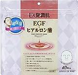 ジュリエットレイ・EX艶潤肌EGF+ヒアルロン酸マスク 40枚 (マスク・パック)