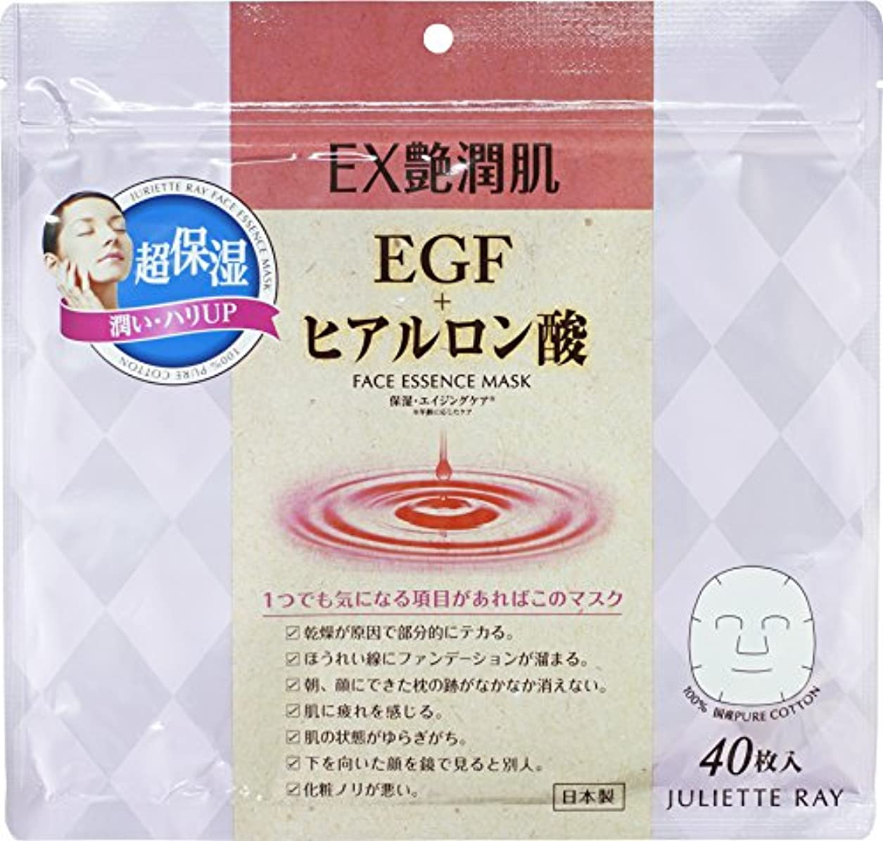 むしろピンクオーバーヘッドジュリエットレイ?EX艶潤肌EGF+ヒアルロン酸マスク 40枚 (マスク?パック) [並行輸入品]