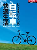ビジネスパーソンの自転車快適生活 週刊ダイヤモンド 特集BOOKS