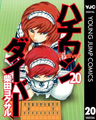 ハチワンダイバー 20 (ヤングジャンプコミックスDIGITAL)