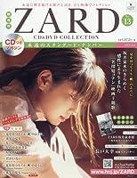 隔週刊ZARD CD&DVDコレクション(13) 2017年 8/9 号 [雑誌]