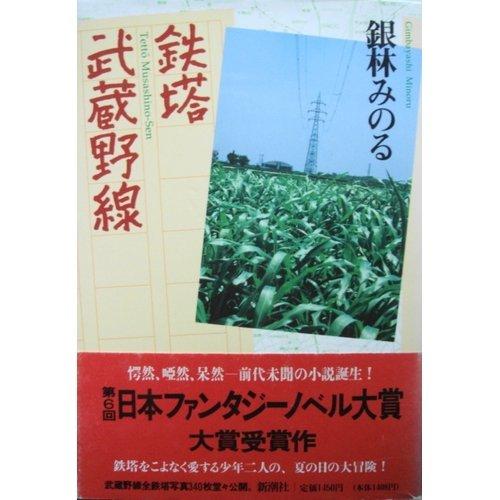 鉄塔武蔵野線の詳細を見る