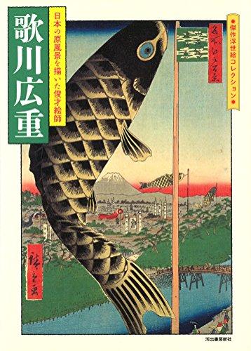 歌川広重 (傑作浮世絵コレクション)